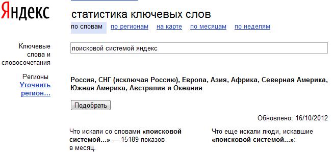 Podschet_chisla_whozdeniy_frazi-Poiskowaja_sistema_yandex