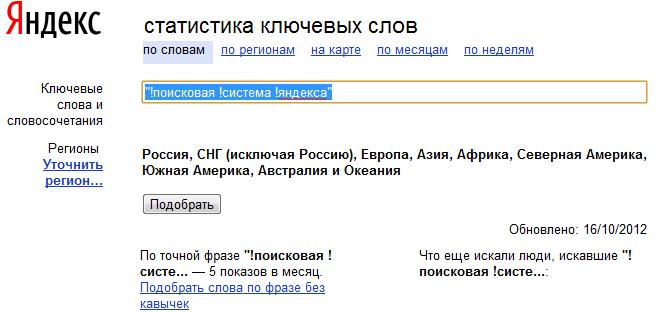 Podschet_chisla_whozdeniy_frazi-Poiskowaja_sistema_yandex_s_vosklicatelnim_znakom