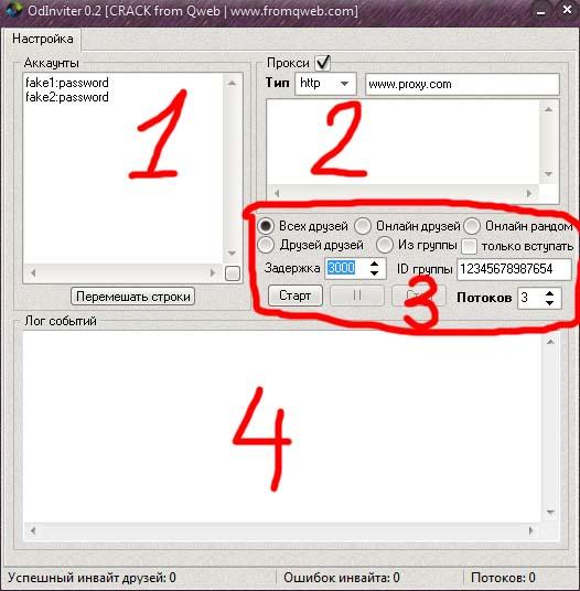 одноклассники инвайтер 3.0 инструкция - фото 4