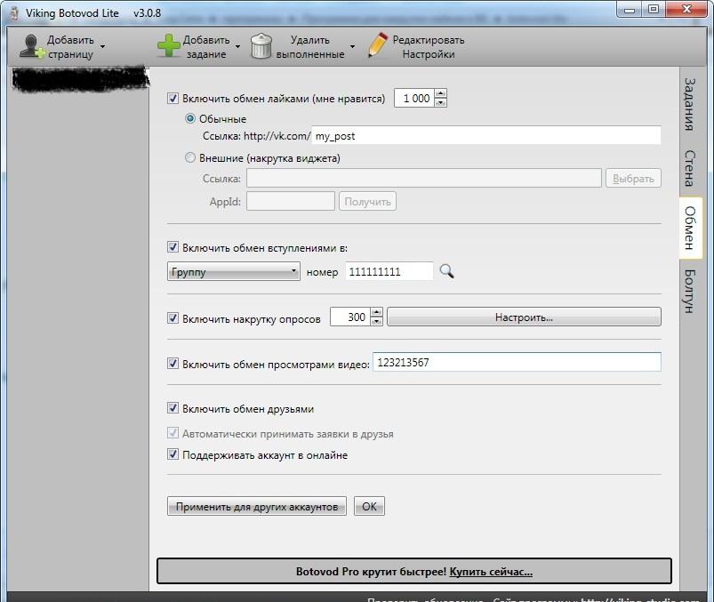 Продвижение чужих сайтов программа скрипты для ucoz хостинг серверов