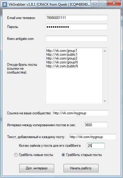 Если vkontakte ru yourname то вводите просто